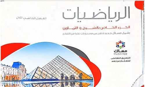 كتاب المعاصر انجليزي اولى اعدادى pdf 2021