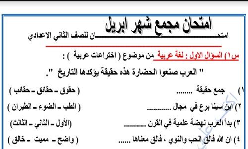 امتحان مجمع استرشادي للصف الثاني الإعدادي