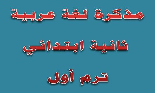 مذكرة لغة عربية ثانية ابتدائي ترم أول