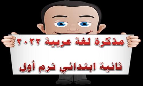 مذكرة لغة عربية 2022 ثانية ابتدائي ترم أول