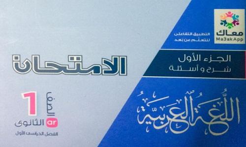 كتاب الامتحان لغة عربية للصف الأول الثانوي